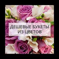 Дешевые цветы в Одессе