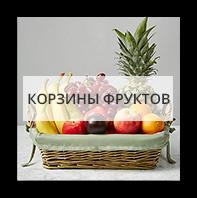 Букеты из фруктов Одесса