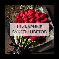 Шикарные букеты цветов