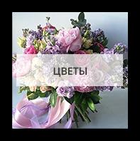 Цветы Украина