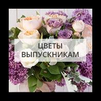 Цветы выпускникам