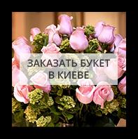 Заказать букет в Киеве